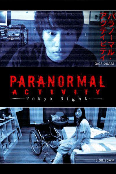 Paranormal Activity : Tokyo Night เรียลลิตี้ขนหัวลุก: ดักผีโตเกียว