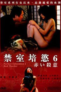 Perfect Education 6: Red Murder เซ่นรักด้วยเลือด