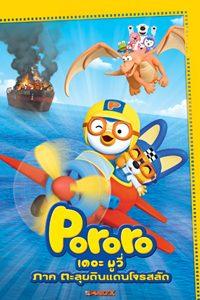 Pororo The Movie - Rescue Mission โพโรโระ เดอะมูวี่ ตอน ตะลุยดินแดนโจรสลัด
