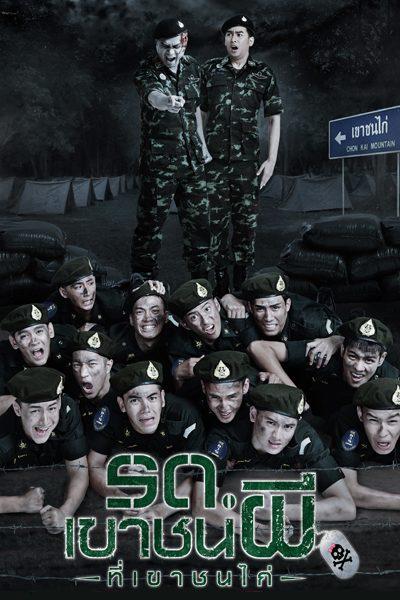 ร.ด.เขาชนผี Ror Dor Khao Chon Phee