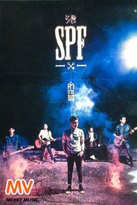 [Official MV] คำอวยพร : SPF SPF