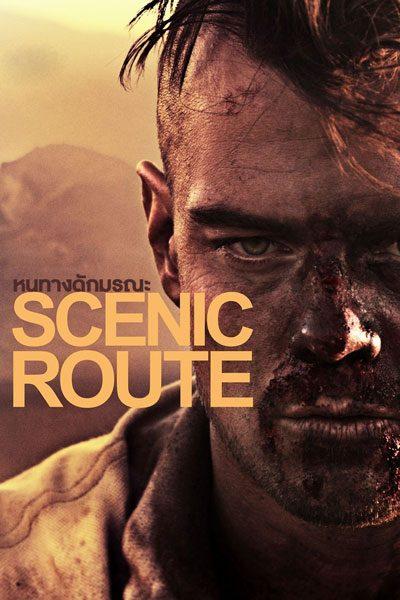 Scenic Route หนทางดักมรณะ