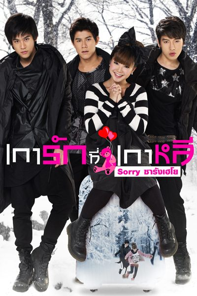 เการัก ที่เกาหลี Sorry Saranghaeyo