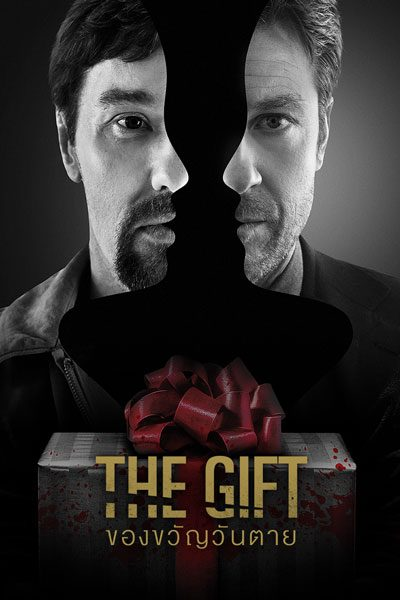 THE GIFT ของขวัญวันตาย