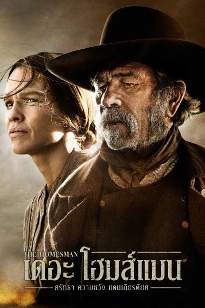 The Homesman ศรัทธา ความหวัง แดนเกียรติยศ