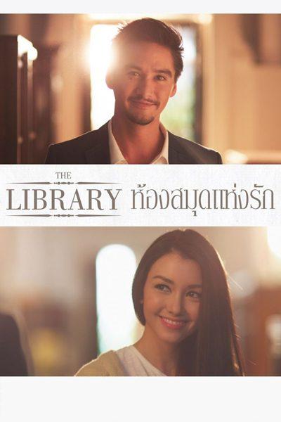หนัง ห้องสมุดแห่งรัก