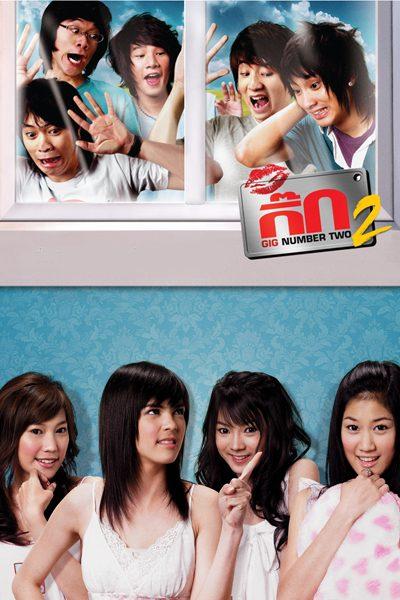 หนัง เดอะกิ๊ก 2 HD