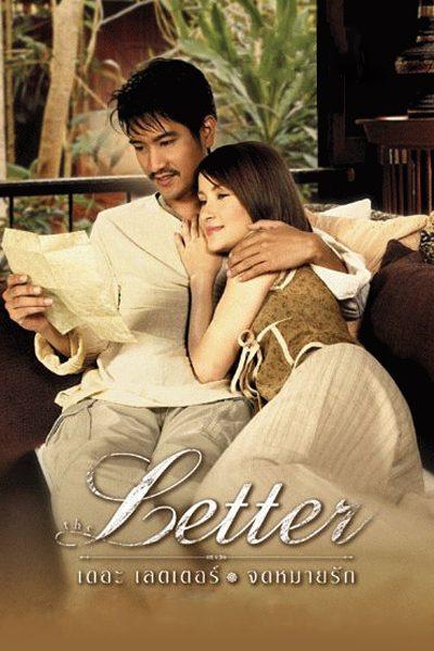 หนัง จดหมายรัก The Letter
