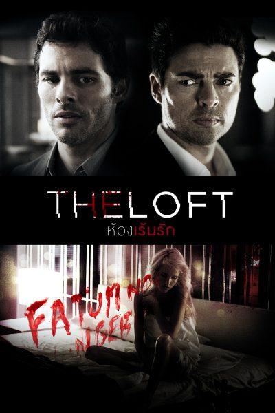 หนัง The Loft ห้องเร้นรัก
