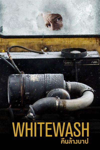 หนัง WHITEWASH คืนล้างบาป