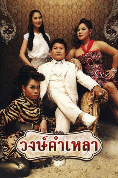 วงศ์คำเหลา (วงษ์คำเหลา) Wongkamlao