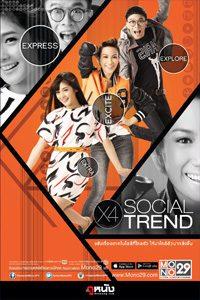 X4 Social trend เอ็กซ์ โฟร์ โซเชียล เทรนด์