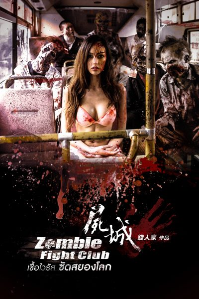 หนัง Zombie Fight Club