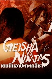 หนัง Geisha VS Ninja  เดชนินจาปะทะเกอิชา