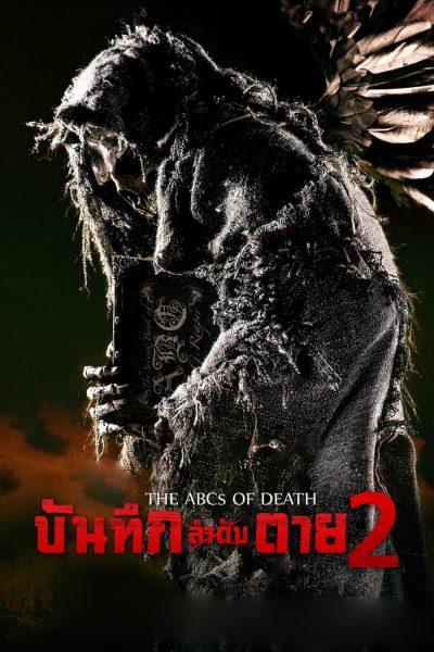 ABC's of Death 2 บันทึกลำดับตาย 2