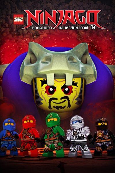 LEGO Ninjago S.04 ตัวต่อนินจา แสบซ่าส์มหากาฬ ปี 4