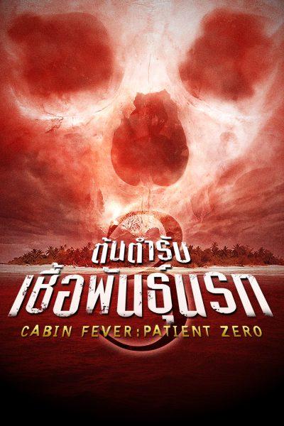 หนัง Cabin Fever: Patient Zero ต้นตำรับ เชื้อพันธุ์นรก