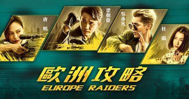 Europe Raider พยัคฆ์สำอาง กระแทกยุโรป