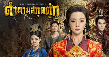 The Legend of Dugu ตำนานสกุลตู๋กู