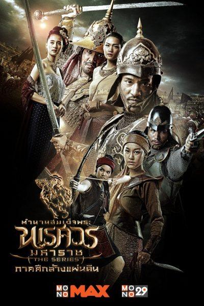ตำนานสมเด็จพระนเรศวรมหาราชเดอะซีรีส์ ภาคศึกล้างแผ่นดิน king naresuan the series 3
