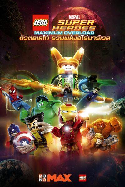 LEGO Marvel Super Heroes Maximum Overload (TV Special) S.01 ตัวต่อเลโก้ รวมพลังฮีโร่มาร์เวล