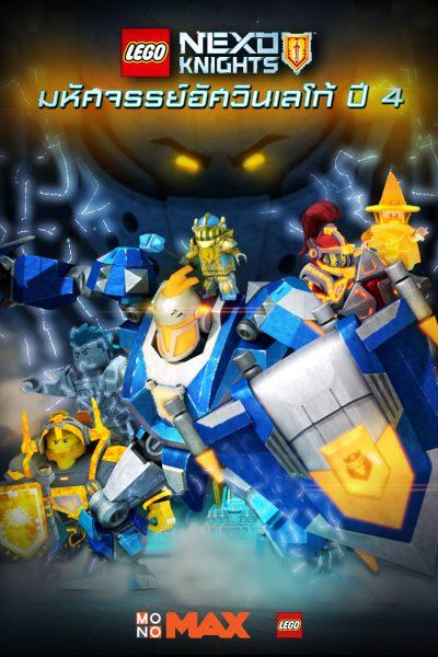 LEGO NEXO Knights S.04 มหัศจรรย์อัศวินเลโก้ ปี 4