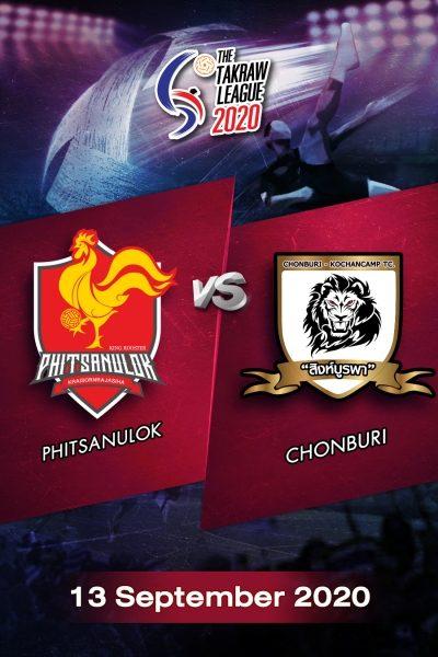 การแข่งขันตะกร้อไทยแลนด์ลีก 2563 พิษณุโลก VS ชลบุรี (13 ก.ย.63) The Takraw League 2020 Phitsanulok VS Chonburi