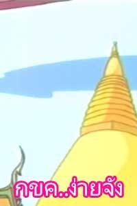 สื่อการศึกษาฉลาดรู้ ฉลาดจำ กับ ม้าเก่งมาร์กี้ ตอน กขค ง่ายจัง