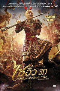 หนัง The Monkey King 3D ไซอิ๋ว1  กำเนิดราชาวานร