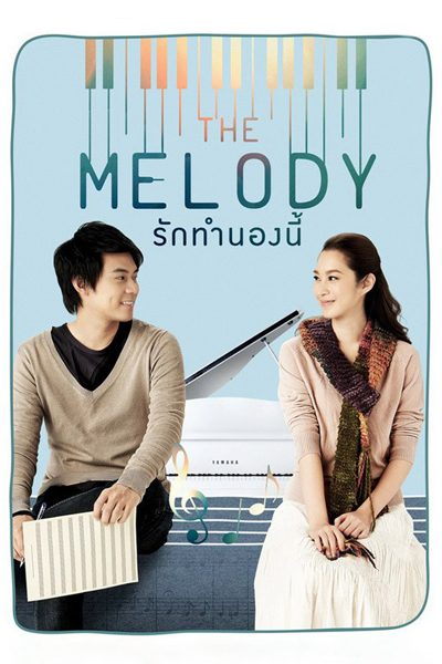 เดอะ เมโลดี้ รักทำนองนี้ The Melody