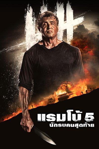 หนัง Rambo : Last Blood แรมโบ้ 5 นักรบคนสุดท้าย