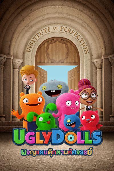 ผจญแดนตุ๊กตามหัศจรรย์ Uglydolls