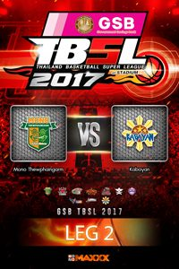 LEG 2 Mono Thew - Kabayan โมโน ทิวไผ่งาม VS คาบายัน คู่ที่ 3 18/2/17
