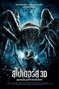 หนัง ฝูงแมงมุมยักษ์ถล่มโลก