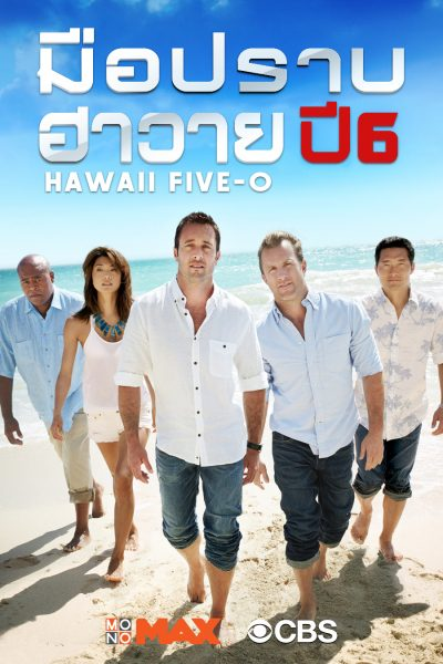 หนัง Hawaii Five O S.06