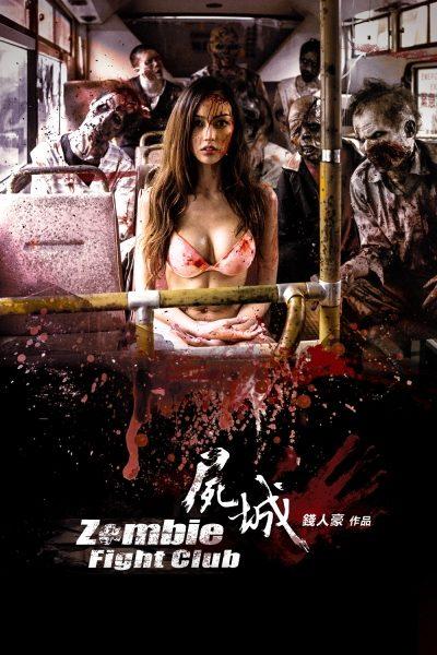 Zombie Fight Club เชื้อไวรัส ซัดสยองโลก