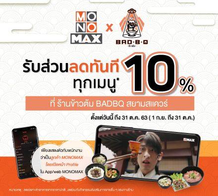 สิทธิพิเศษสำหรับลูกค้า MONOMAX รับส่วนลด 10% จากร้านข้าวต้ม BADBQ