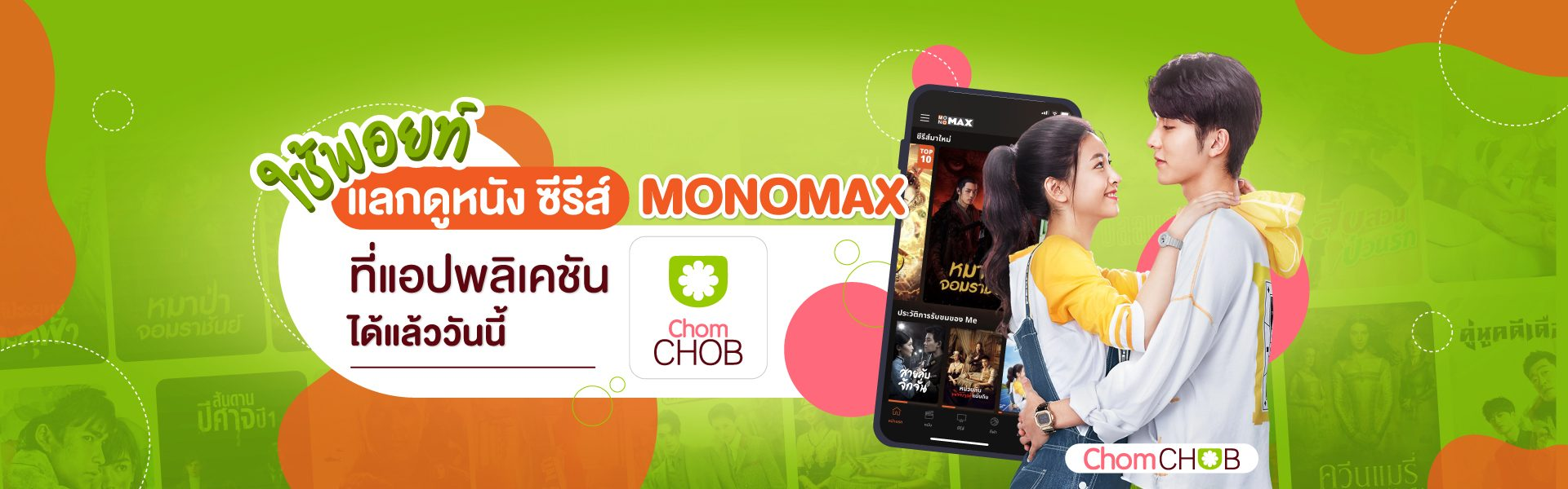 MONOMAX ร่วมกับ Application ChomCHOB