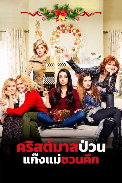 ดูหนัง คริสต์มาสป่วนแก๊งค์แม่ชวนคึก A Bad Moms Christmas