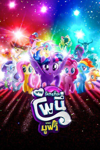 ดูหนัง มาย ลิตเติ้ล โพนี่ เดอะ มูฟวี่ My Little Pony : The Movie