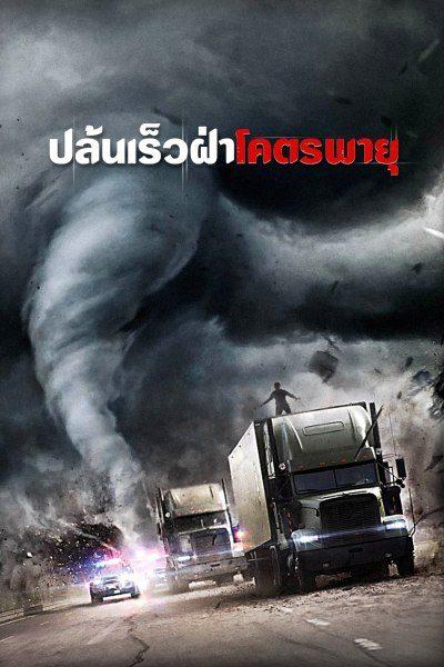 ดูหนัง ปล้นเร็วฝ่าโคตรพายุ THE HURRICANE HEIST