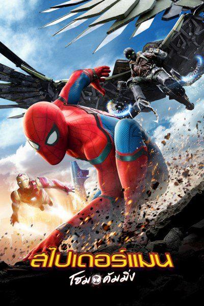 ดูหนัง สไปเดอร์แมน: โฮมคัมมิ่ง Spider-Man: Homecoming