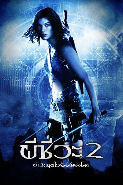 ดูหนัง ผีชีวะ 2 ผ่าวิกฤตไวรัสสยองโลก Resident Evil: Apocalypse