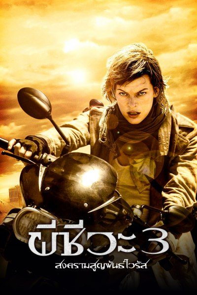 ดูหนัง ผีชีวะ 3 สงครามสูญพันธ์ไวรัส Resident Evil: Extinction