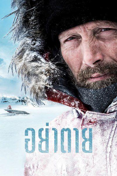ดูหนัง อย่าตาย Arctic
