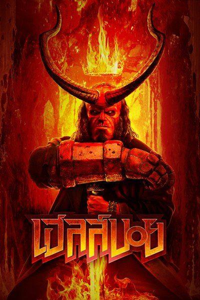 Hellboy (2019) Hellboy (2019)