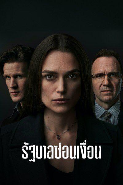 ดูหนัง รัฐบาลซ่อนเงื่อน Official Secrets