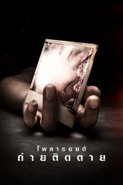 ดูหนัง โพลารอยด์ ถ่ายติดตาย Polaroid