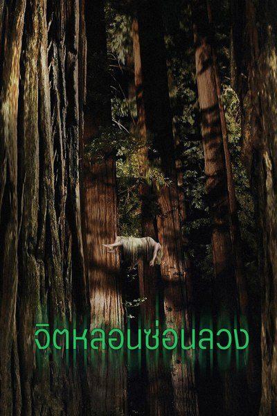 ดูหนัง จิตหลอนซ่อนลวง Woodshock
