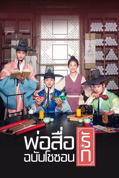 พ่อสื่อรักฉบับโชซอน Flower Crew: Joseon Marriage Agency